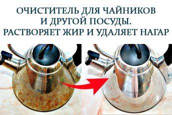 Очиститель для чайников и другой посуды. Растворяет жир и удаляет нагар